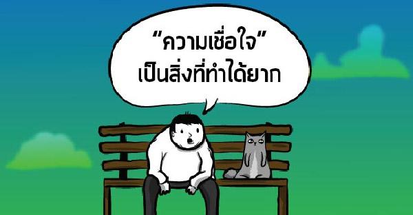 เรื่องราวความเชื่อใจของคนกับแมว ที่ตอนจบหักมุมแบบสุดๆ