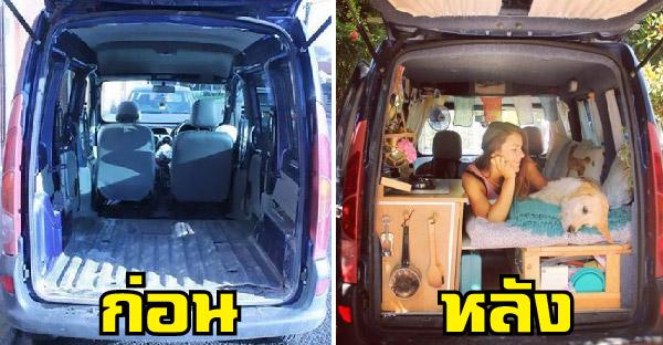 หญิงสาวเปลี่ยนรถตู้คันเก่าให้เป็นรถบ้าน และออกท่องเที่ยวรอบโลกกับสุนัขคู่ใจ