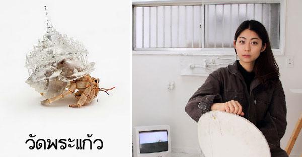 ศิลปินชาวญี่ปุ่นช่วยชีวิตปูเสฉวนด้วยกระดอง 3 มิติ พร้อมทำเป็นสถานที่สำคัญของประเทศต่างๆอย่างสวยงาม