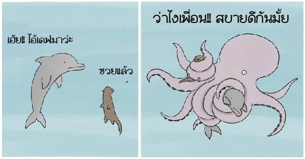 การ์ตูนสัตว์โลกสุดขำขัน ถ้าฟังภาษาสัตว์รู้เรื่องก็คงจะเฮฮาอย่างนี้แหละ