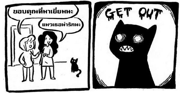 ตีแผ่ชีวิตทาสแมวบอกเล่าในแบบฉบับการ์ตูน ที่กวนสุดๆแถมตรงใจซะเหลือเกิน