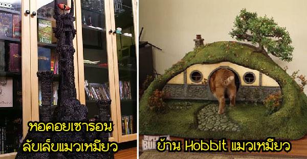 ทาสแมวแฟนพันธุ์แท้ Lord of the Rings สร้างของเล่นและบ้านแมวสุดครีเอท