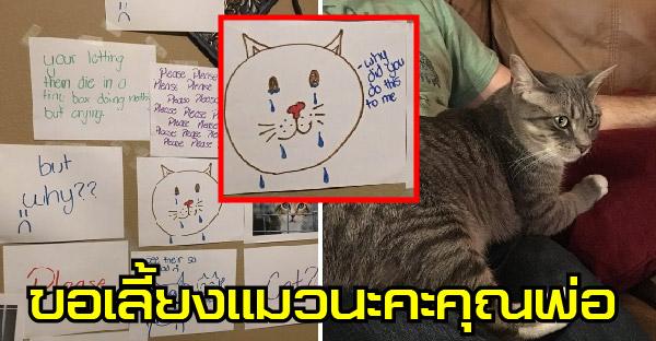 ลูกสาวติดกระดาษขอร้องคุณพ่อเต็มกำแพง ให้เขาใจอ่อนรับแมวมาเลี้ยง