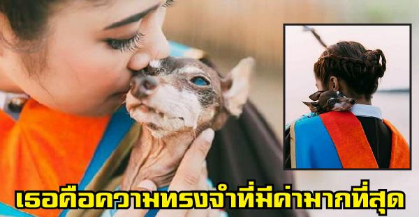 นักศึกษาถ่ายรูปนอกรอบรับปริญญา ก่อนหมาสุดที่รักของเธอจะจากโลกนี้ไป