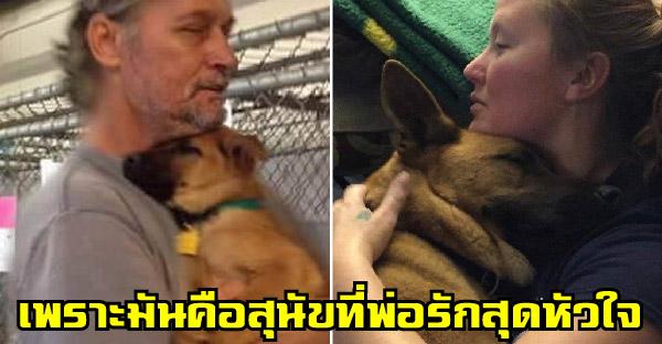 ลูกสาวทุ่มเงินห้าแสนรักษาสุนัขตัวโปรดของพ่อที่จากไป เพราะมันคือทุกอย่างในชีวิตของเธอ