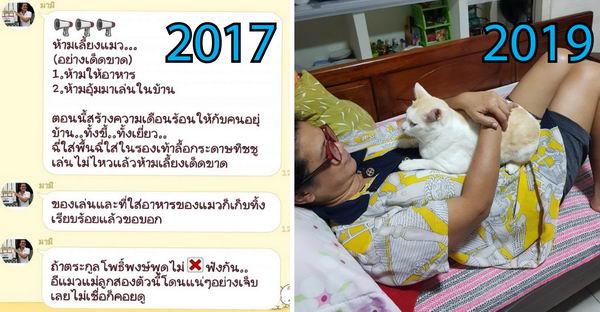 สองปีที่แล้วคุณแม่ห้ามลูกเลี้ยงแมวเด็ดขาด แต่พอถึงปี 2019 กลับกลายเป็นทาสแมวซะเอง