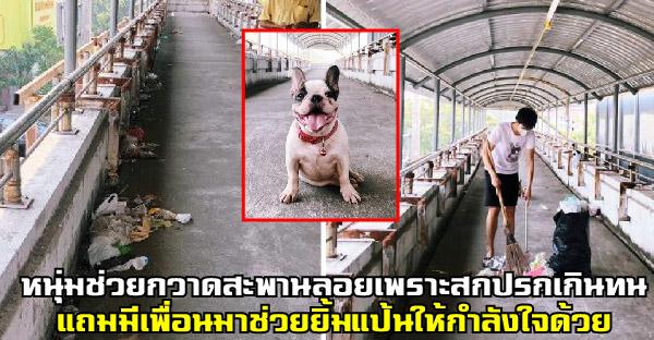 สะพานลอยแถวบ้านสกปรกมาก หนุ่มจึงช่วยกวาดให้สะอาดอีกครั้ง แถมมีน้องหมามาช่วยให้กำลังใจด้วย