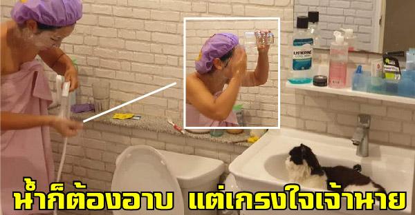 ทาสสาวรีบไปทำงาน น้ำก็ต้องอาบ แต่เกรงใจเจ้านาย จนต้องยอมลำบากซะเอง