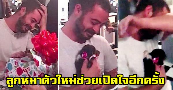 ทหารหนุ่มร้องไห้ไม่หยุดเพราะลูกหมาตัวใหม่ หลังผ่านศึกและเสียหมาสุดรักมานานกว่า 3 ปี
