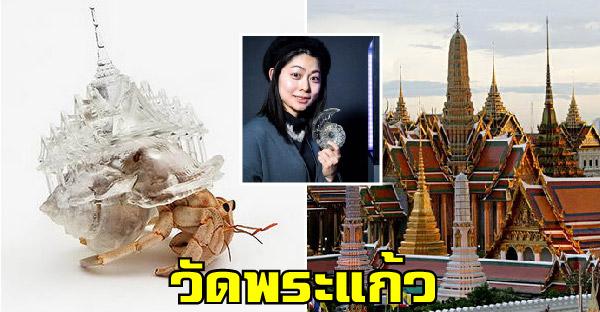 ศิลปินชาวญี่ปุ่นเนรมิตผลงานด้วยสถานที่สำคัญของโลก ไปพร้อมกับช่วยชีวิตปูเสฉวนด้วยกระดอง 3D