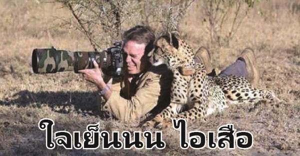 เผยเบื้องหลัง 19 ภาพถ่ายสัตว์โลก กว่าจะได้มาไม่ง่ายเลยจริงๆ