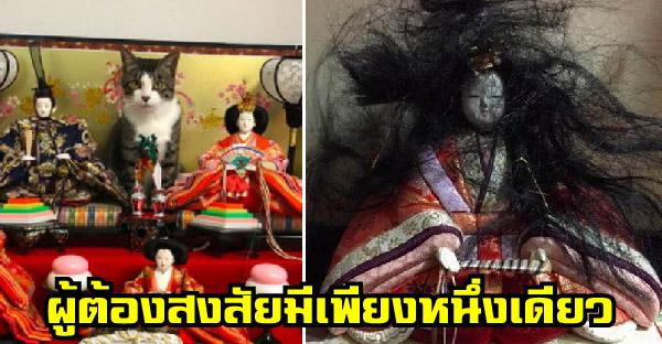 ชาวเนตเผยเบื้องหลังตุ๊กตาญี่ปุ่นหัวยุ่ง ที่มีผู้ต้องสงสัยเพียงหนึ่งเดียว