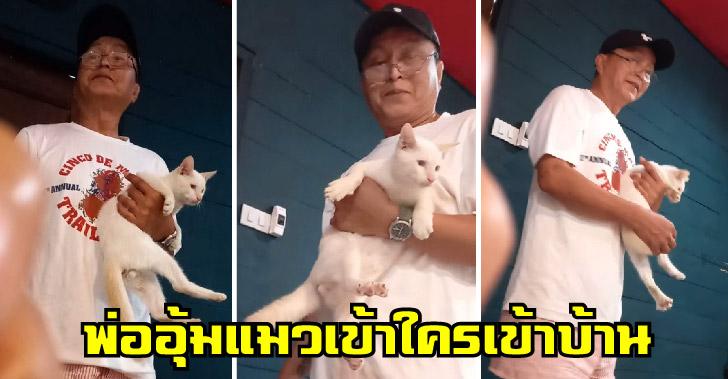 คุณพ่ออุ้มแมวใครไม่รู้เข้าบ้าน พอโดนจับได้ก็ยิ้มเขินๆ แล้วเดินจากไป